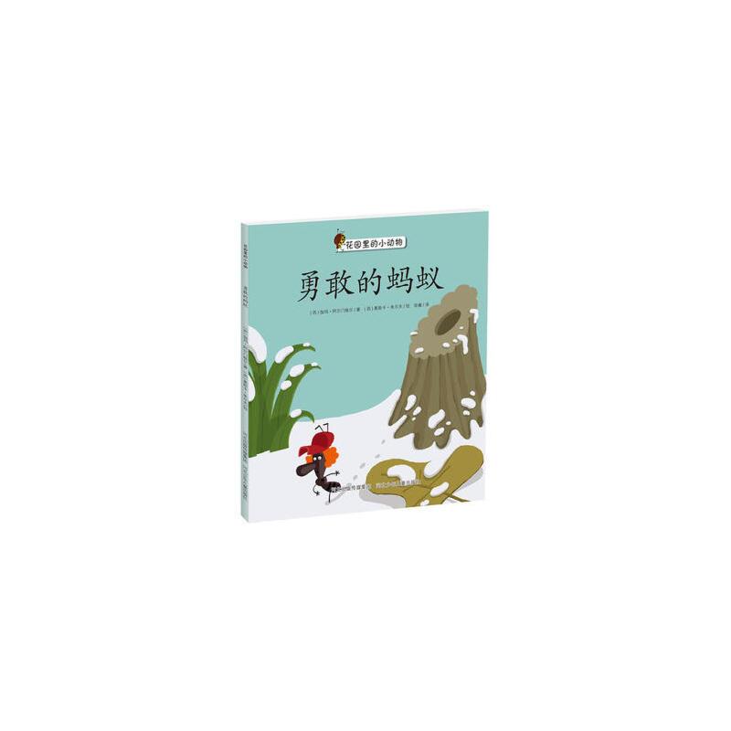 花园里的小动物绘本系列:勇敢的蚂蚁