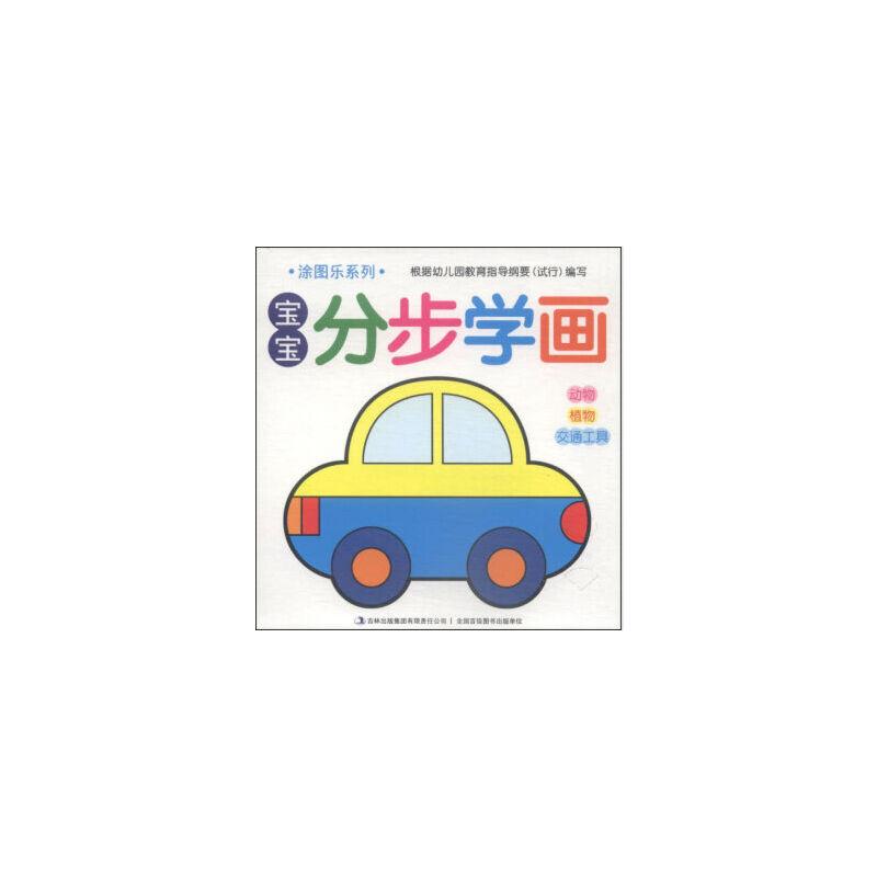 涂图乐系列 宝宝分步学画:动物 植物 交通工具 普肃 9787553444789