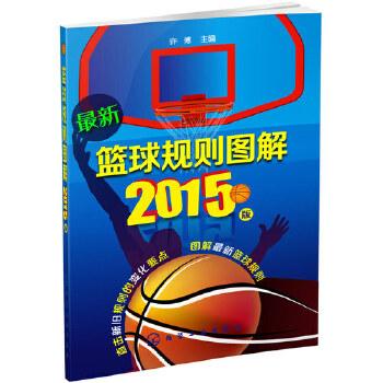 *篮球规则图解:2015版