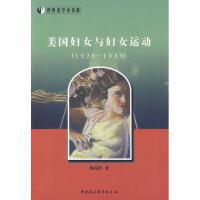 美国妇女与妇女运动(1920-1939)(世界史学术书系) 周莉萍 著