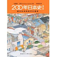 200年日本史(增订版)德川以来的近代化进程 港版原版 安德鲁戈登 香港中文大�W出版社 日本近代史