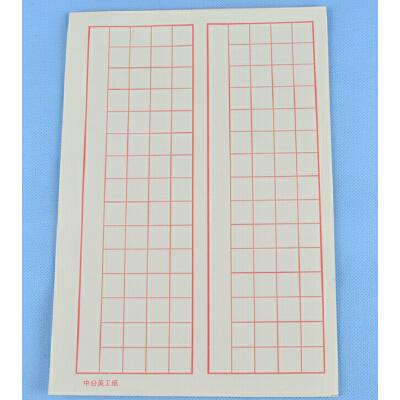 京潮港钢笔书法稿纸田字/米字/回字格美工纸硬笔书法纸 练字纸 29页