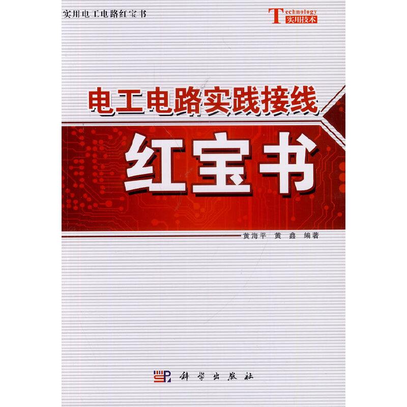 《电工电路实践接线红宝书》(黄海平.)【简介