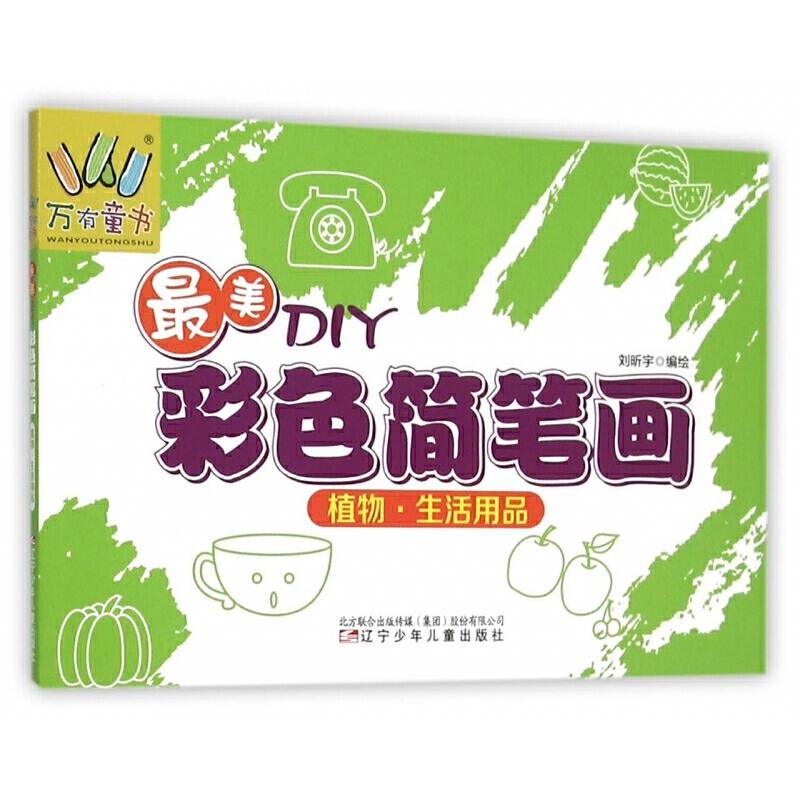 *美diy彩色简笔画(植物生活用品)