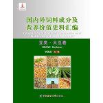 国内外饲料成分及营养价值史料汇编(豆类.大豆卷)