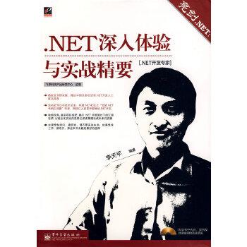 亮剑.NET:.NET深入体验与实战精要(含光盘1张)