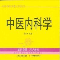 中医内科学( 货号:753774958)