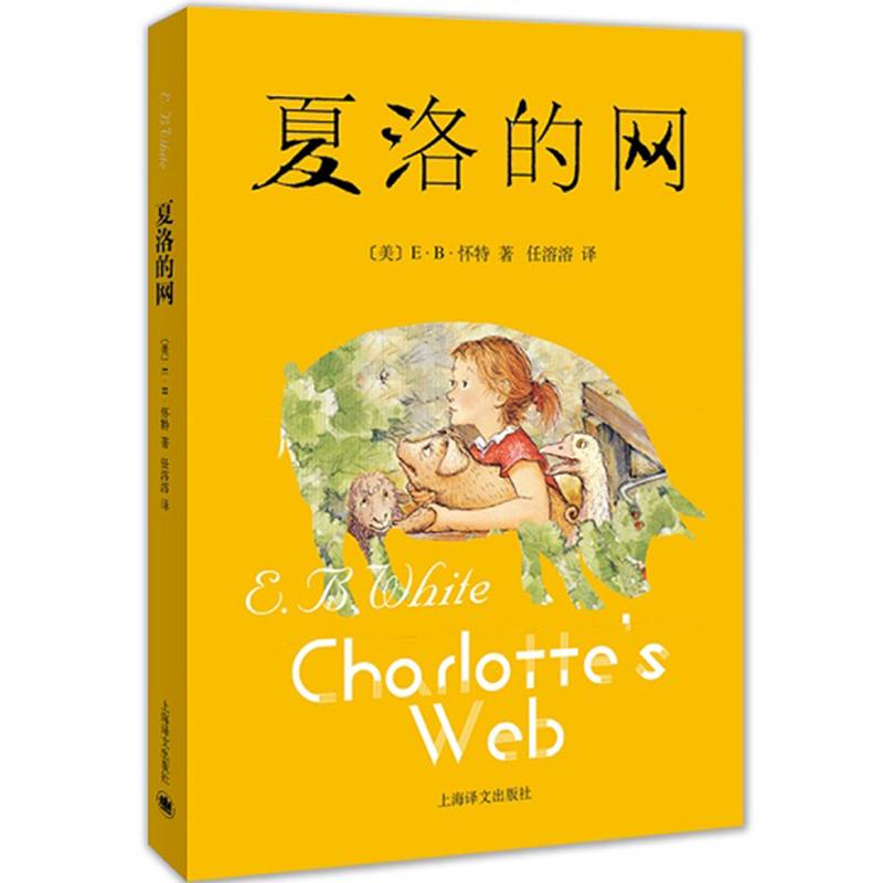 """夏洛的网(新)""""美国*伟大的十部儿童文学名著""""之首,全球行销千万册,关于爱、友谊、生死,一本读到流泪的""""真正的书""""儿童文学"""