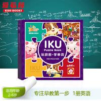 爱看屋幼儿童0-6岁点读书 玩拼图 学单词 单词学习类配书宝宝早教英语点读机玩具  需配点读笔使用