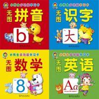 小博士多功能学习卡无图数学卡 幼儿园儿童早教无图识字卡启蒙早教认字学习拼音数字汉字英语认知卡片
