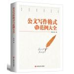 公文写作格式与范例大全(2017版)