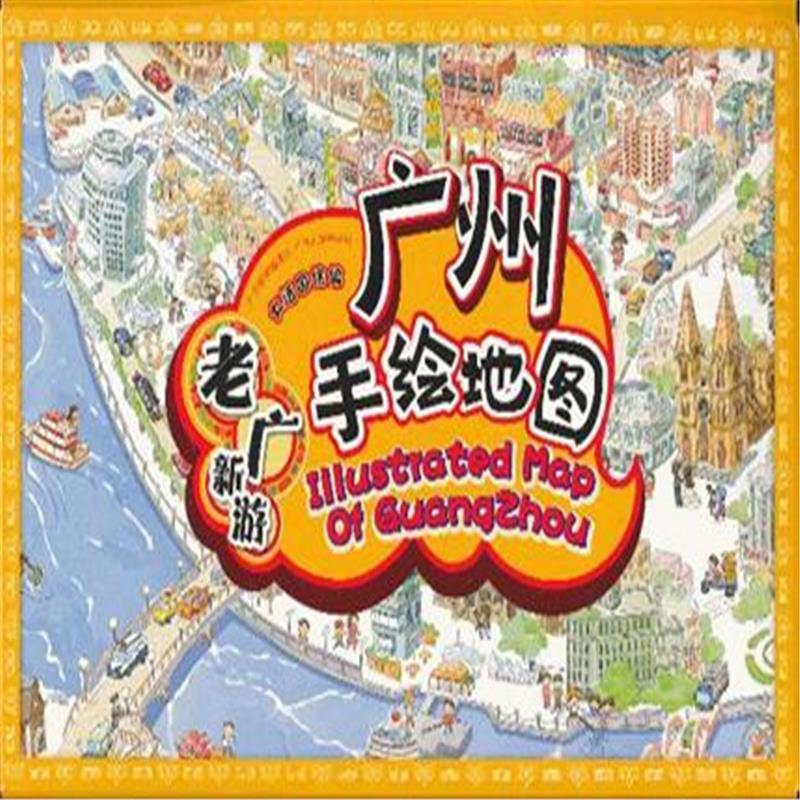 广州手绘地图-老广新游( 货号:721808106285) 北京新华书店官方旗舰店