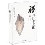 禅与日本文化(新版)