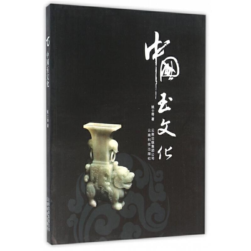 中国玉文化