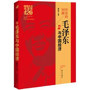 历史的回眸――毛泽东与中国经济