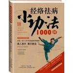 2014牛皮纸版13.经络祛病小功法1000例