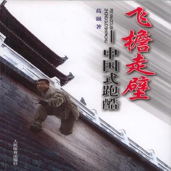 飞檐走壁--中国式跑酷