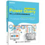 Power Query:用Excel玩转商业智能数据处理