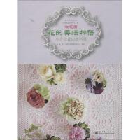 微花园:花的美搭物语 佐佐木润子