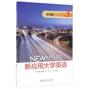 职场篇拓展训练 -新应用大学英语-3-(含MP3光盘一张)