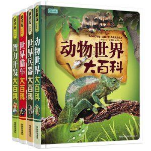小学生入学必备成长大百科  套装共4册