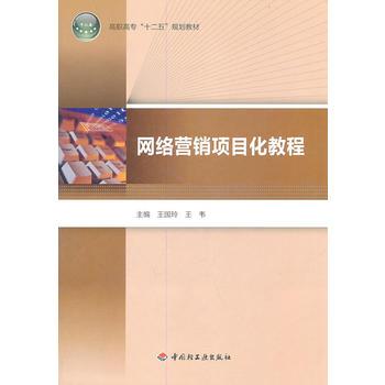 """网络营销项目化教程(高职高专""""十二五""""规划教材) 王国玲,王韦 9787501981748"""