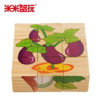 米米智玩 儿童节礼物幼儿益智玩具木质3D立体拼图宝宝木制积木6面9粒拼图(蔬菜王国)