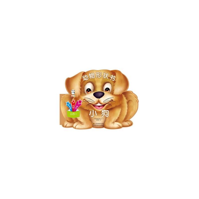 动物形状书 小狗