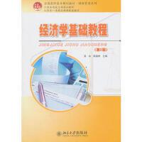 全新正品 经济学基础教程(第3版) 吴冰,陈福明著 9787301166543 北京大学出版社