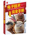 电子技术完全手册(第5版)