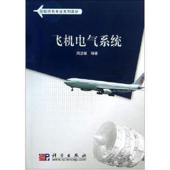 《飞机电气系统(民航特色专业系列教材)》周洁敏