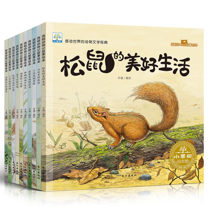 《西顿动物故事绘本感动世界的动物文学经典精精美本
