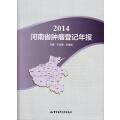 2014河南省肿瘤登记年报