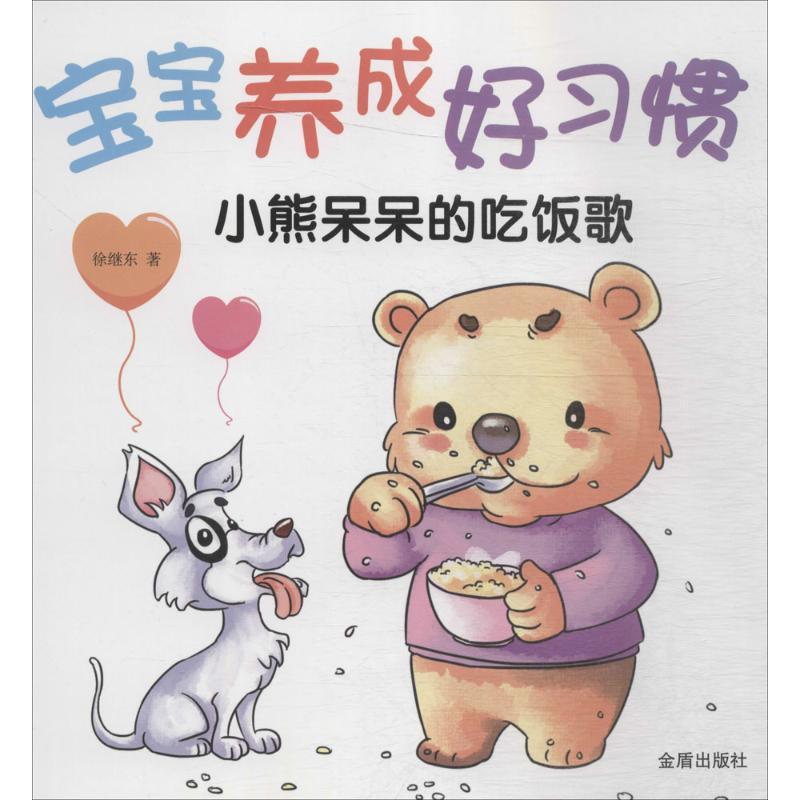 宝宝养成好习惯小熊呆呆的吃饭歌 徐继东 著