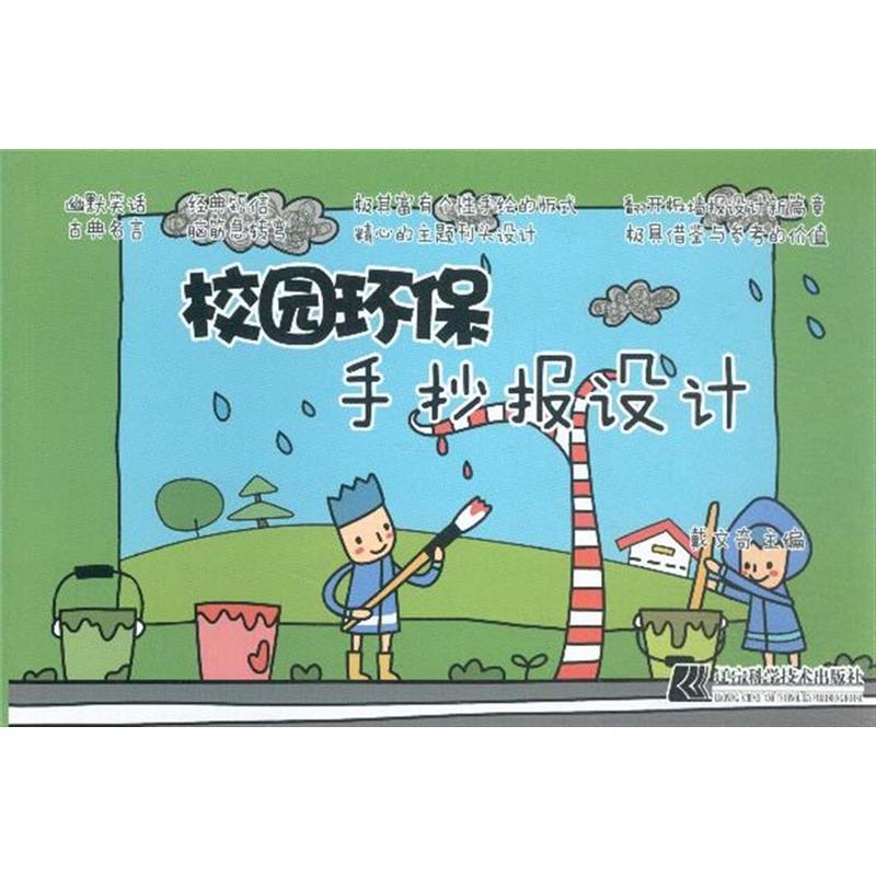环保手抄报设计( 货号:753817885) 北京新华书店官方旗舰店 品牌承诺