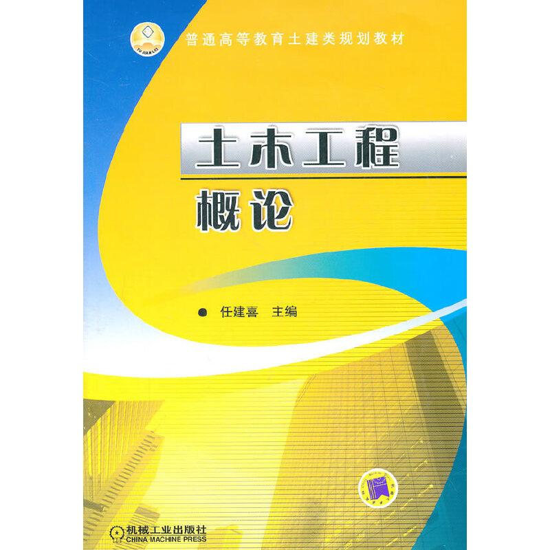《土木工程概论》(任建喜.)【简介