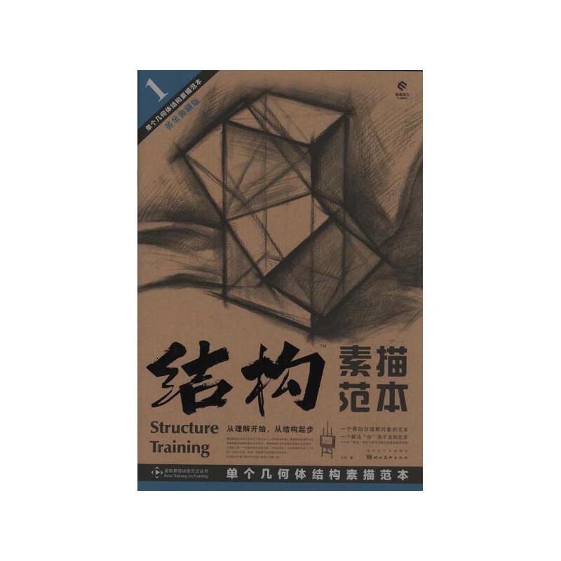 《单个几何体结构素描范本