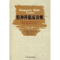 精神科临床诊断(万千心理) (美)莫瑞森 著,李欢欢,石川 译