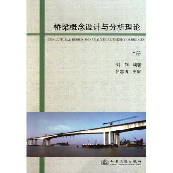桥梁概念设计与分析理论
