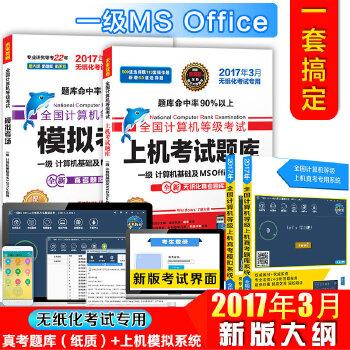《现货 未来教育2017年3月计算机一级MS offi