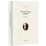 中国古典哲学概念范畴要论(张岱年全集・增订版)