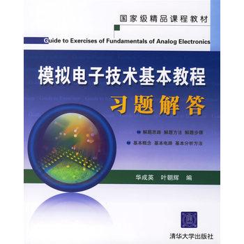 《模拟电子技术基本教程习题解答》华成英