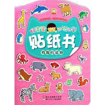 《有趣的动物 刘蕊 浙江少年儿童出版社》刘蕊