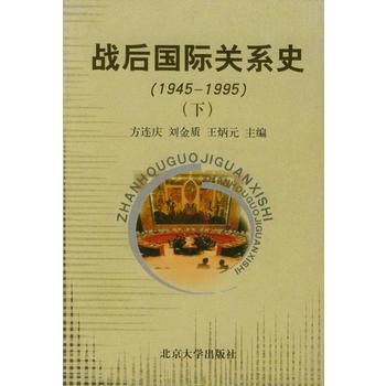 战后国际关系史(上下1945-1995)(全两册)
