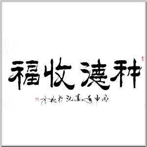 世界书画艺术协会会长 高沅《种德收福》