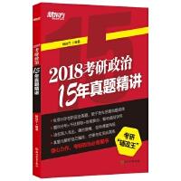 新东方 (2018年)考研政治15年真题精讲