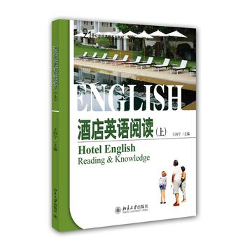 酒店英语阅读(上)