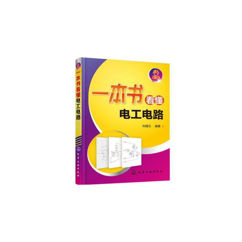 正版现货 一本书看懂电工电路 电路图识图大全 维修电工基础知识书