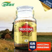 【澳洲直邮】Moccona摩可纳经典中度无糖瓶装冻干纯黑速溶咖啡粉200g