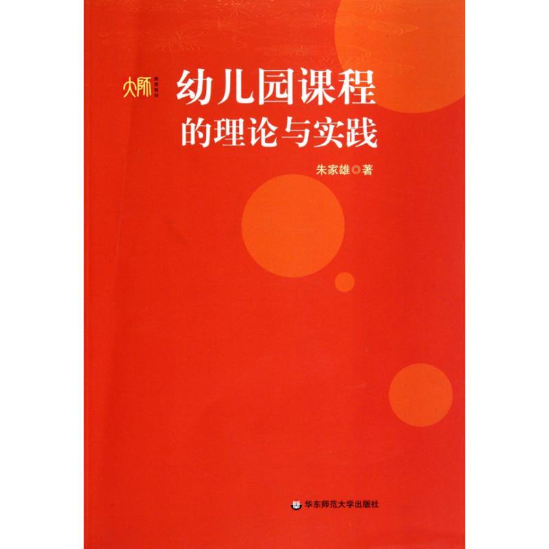 幼儿园课程的理论与实践 朱家雄 正版书籍 少儿